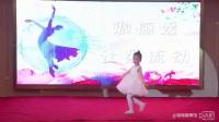 珈俪媛舞蹈艺术中心少儿芭蕾舞
