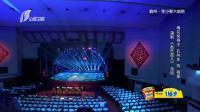 晋剧 走进大戏台《伶人王中王第三季》第五轮第一场20180211—播单:《走进大戏台比赛》