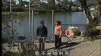 云南  贵州山歌剧  六十老奶嫁帅哥  毛家超 李赛