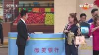 中央电视台春节联欢晚会 2018 微笑服务遇上奇葩客户 史上取款最少人出现