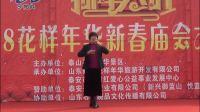 豫剧《三哭殿》选段 自幼儿生长在昭阳正院 宋玲(2018年2月19日于花样年华景区)