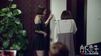 晚宴惊喜不断 萌萌热舞 03集精彩预告 内衣先生 05