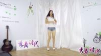 【秀舞时代】小羽 Jessica Fly 舞蹈 牛仔短裤高跟鞋