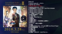 《Fate/Grand Order》OST2宣传PV