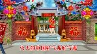 恭祝大家在新的一年里,吉祥富贵,连年有余,花开似锦,金鱼满堂,天天行