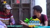 童趣大冒险20180304精彩预告:探秘万蛇之王