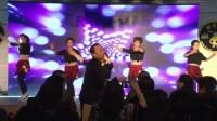 峰之源俱乐部2017年会舞蹈c哩c哩
