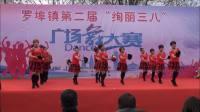 """《哒令哒令我爱你》-2018罗埠镇第二届""""绚丽三八""""广场舞"""