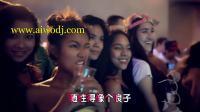 萧全-海草舞-DJ夜店视频
