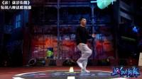 这!就是街舞:这段我起码看了20遍!石头王子奇激情热舞!