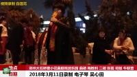 2018年3月11日刘丽演唱曲剧【二进宫】选段郑州大石桥曲剧戏迷乐园