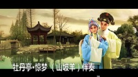 郑夏昆曲-顾兆琪笛子伴奏-牡丹亭·惊梦 (山坡羊)_高清