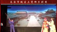 上党梆子  蝴蝶梦(上)--长治市城区上党梆子剧团演出