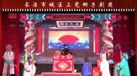 上党梆子  蝴蝶梦(中)--长治市城区上党梆子剧团演出