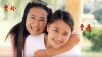 贾玲41岁姐姐照片曝光,两姐妹长相神似,关系极好!