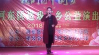 现代京剧《十七年》孟凡芝演唱/相公镇分金台艺术团走进周庄村20180313
