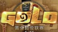 2018炉石传说黄金超级联赛第一赛季 四分之一决赛 模块术士协会会长 vs 冰可乐丶小惕