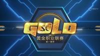 2018星际争霸II黄金职业联赛 第一赛季 季军赛 Cyan vs JieShi