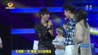王俊凯 《高能少年团》录制QQ3203317142[超清]王俊凯生日会劲歌热舞 大男孩感恩粉丝陪伴