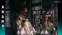 潮剧真假金牡丹全剧 电影版(曾珊凤 陈楚蕙
