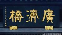 唱足千年好歌曲潮州湘桥好风流,十八梭船廿四洲