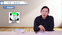 """两性心理文化学8-4寻找""""接盘侠""""―在线播放"""