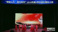 003 《我们的中国梦 》龙潭雅韵模特队 孙磊