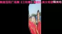 焦陂百和广场舞《三和寨》舞蹈队美女相册留影2018.4.19号