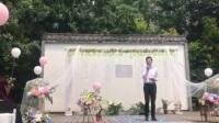 成都婚礼主持人阿杰 户外草坪婚礼