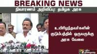 I will visit Tuticorin tomorrow to meet the affected people - Stalin Tamil