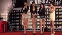 台湾身材最好的美女车模