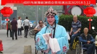河北梆子�飚�片�� 表演:�⒀┓� 杜雅�� 青春�蛟�