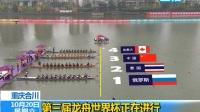 重庆合川:第三届龙舟世界杯正在进行 181020