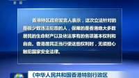 《中华人民共和国香港特别行政区维护国家安全法》在香港刊宪并即时生效 央视新闻联播 20200701