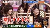 130125 ガチガセep23是真是假 AKB48 芸能人親子対抗赛