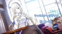 TV動畫「少女騎士物語」宣傳PV第1彈