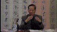中央广播电视大学-书法讲座