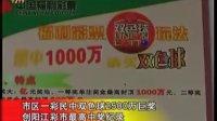 市区一市民中双色球2500万巨奖 创阳江彩市最高中奖纪录(阳江新闻20110423)