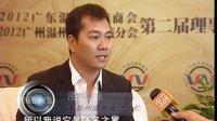 广东温州服装商会会长潘永淼专访