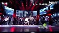 《舞林大会》年度总决赛张一山夺冠半裸演绎《生命交响曲》