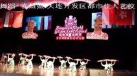 舞蹈 喜妞妞 大连开发区都市佳人艺校 指导教师 姜雁飞 荣获新加坡国际金狮大赛金狮最高奖
