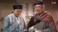 九品芝麻官之白面包青天(周星驰 吴孟达 张敏 钟丽缇)1994年-古装-喜剧