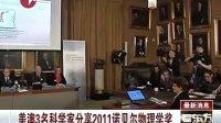 视频: http:www.yousiji.co美澳3名科学家分享2011诺贝尔物理学奖[看东方].flv