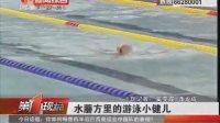 2012江阴小学生游泳比赛(江阴新闻频道)