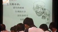 视频: 《老王》(太仓 上) 新课程高中语文优质课教学观摩 联系QQ:276573793