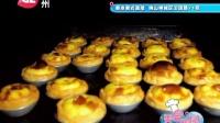 《美食地图》之葡京葡式蛋塔