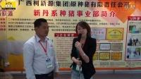 猪e网专访广西柯新源集团销售副总裁文崇利先生