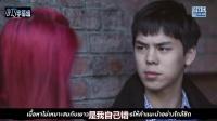 泰剧:荷尔蒙 第二季 06