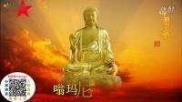 六字真言颂蒙语版-大悲咒 佛教音乐歌曲大全100首佛歌视频