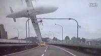 【坠机瞬间】复兴航空GE235班机空难 行车记录仪拍下撞桥瞬间